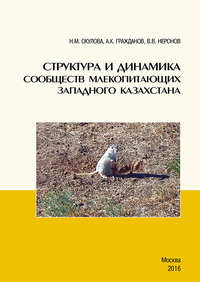 Окулова, Н. М.  - Структура и динамика сообществ млекопитающих Западного Казахстана