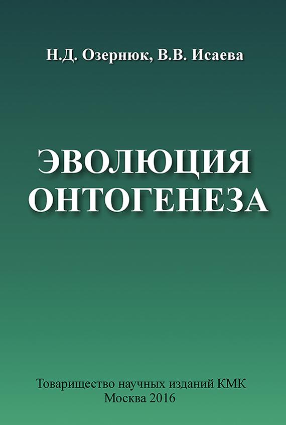 Обложка книги Эволюция онтогенеза, автор Озернюк, Н. Д.