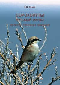 Панов, Е. Н.  - Сорокопуты (семейство Laniidae) мировой фауны. Экология, поведение, эволюция