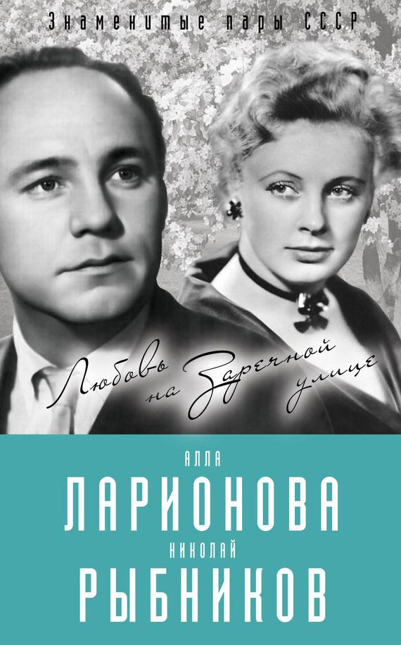 Лиана Полухина Алла Ларионова и Николай Рыбников. Любовь на Заречной улице знаменитости в челябинске