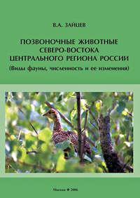 Зайцев, В. А.  - Позвоночные животные северо-востока Центрального региона России (виды фауны, численность и ее изменения)