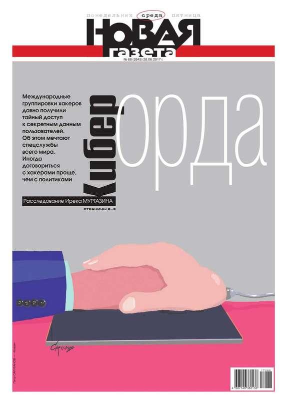 Редакция газеты Новая газета Новая Газета 68-2017