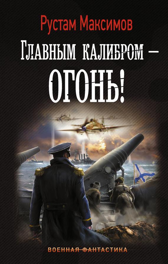 Рустам Максимов бесплатно