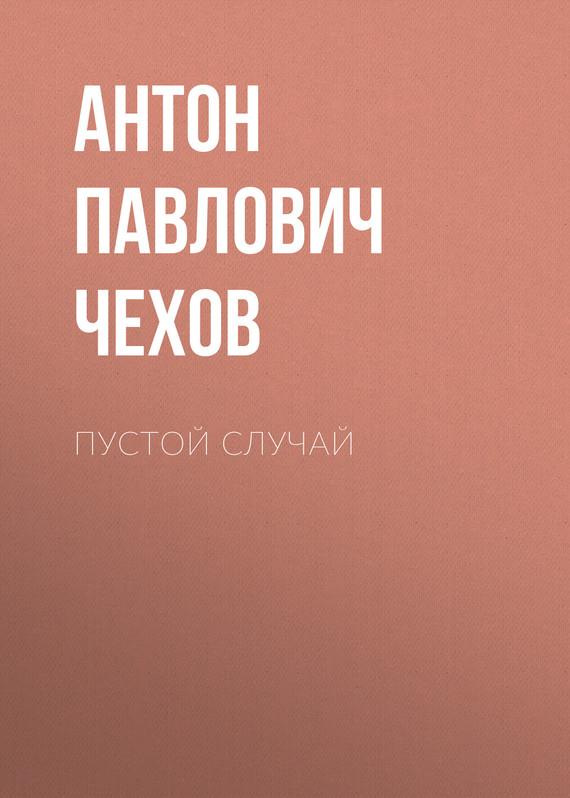 Антон Чехов Пустой случай