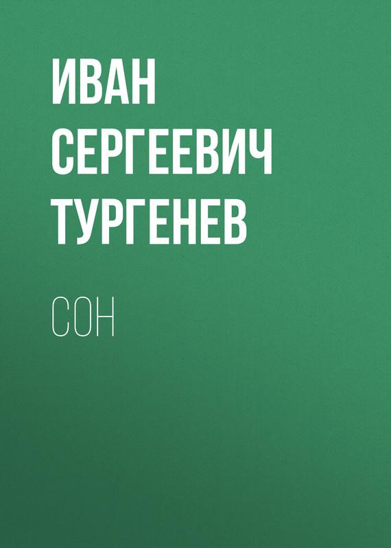 Иван Тургенев Сон фитце и о плохом и хорошем сне