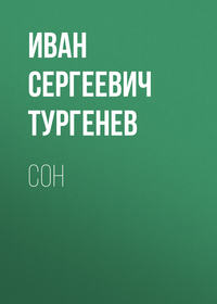 Иван Тургенев - Сон