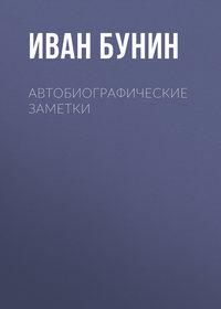 Иван Бунин - Автобиографические заметки