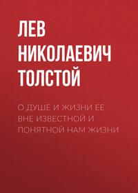Лев Толстой - О душе и жизни ее вне известной и понятной нам жизни
