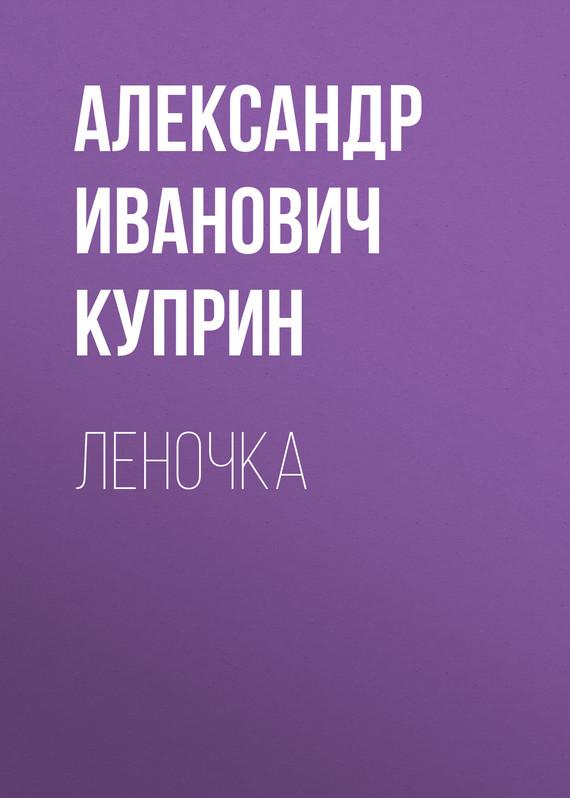 Александр Куприн Леночка