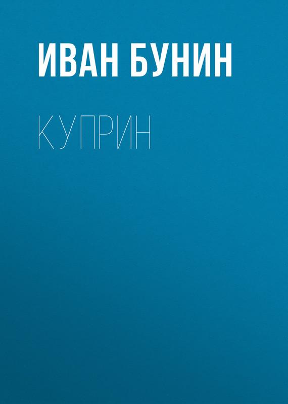 Иван Бунин Куприн