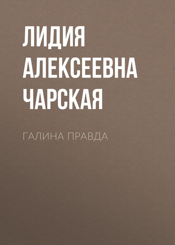 Лидия Чарская Галина правда чарская лидия алексеевна волшебная сказка повесть