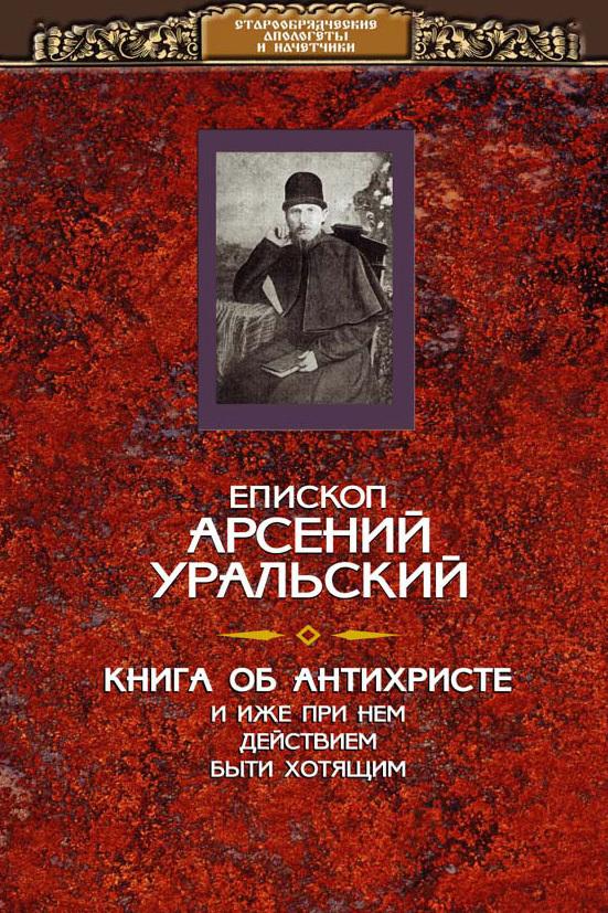 занимательное описание в книге Арсений Уральский