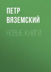 - Новые книги