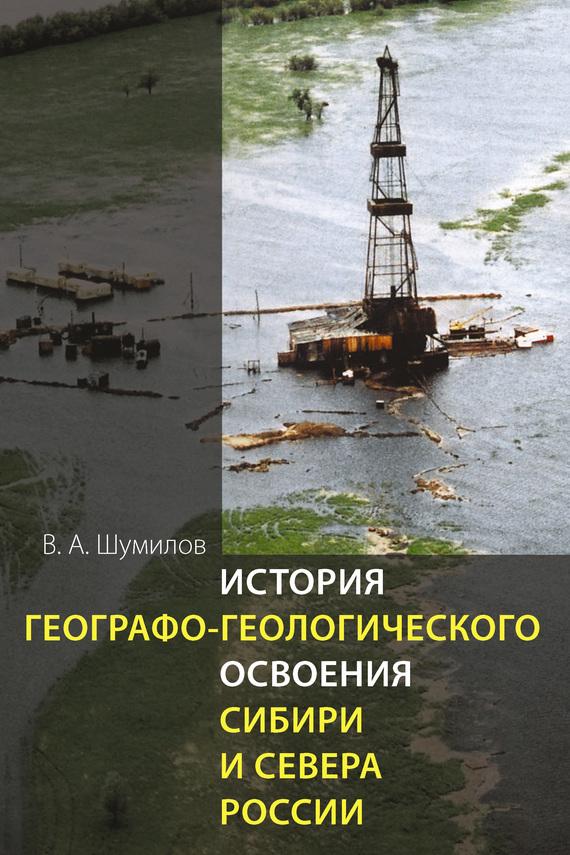 История географо-геологического освоения Сибири и Севера России изменяется взволнованно и трагически