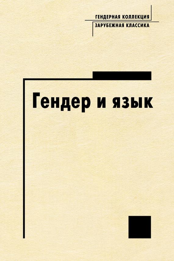Антология, А. Кирилина - Гендер и язык