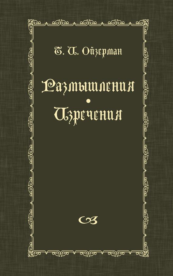 Теодор Ойзерман - Размышления. Изречения