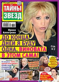 Отсутствует - Тайны звезд №12/2017