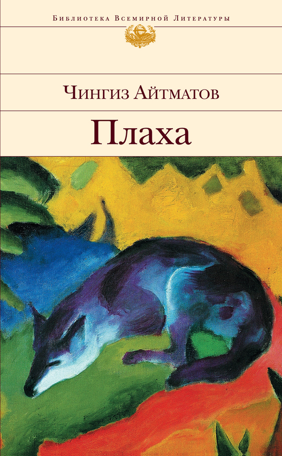 Обложка книги Плаха, автор Айтматов, Чингиз