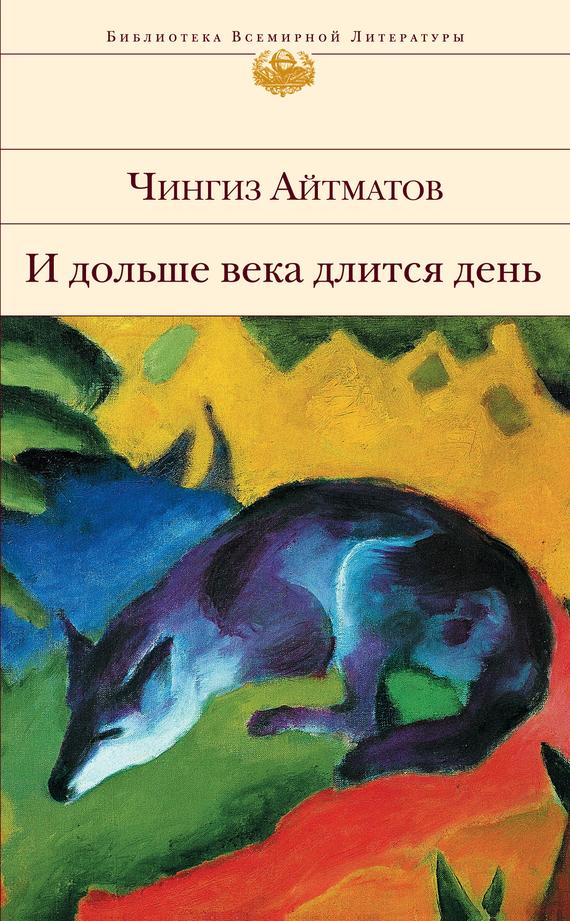 Чингиз Айтматов И дольше века длится день… буранный полустанок плаха