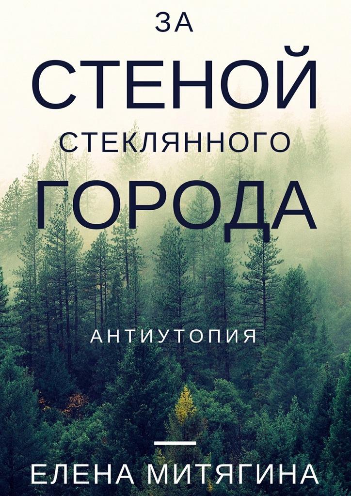 Елена Митягина бесплатно