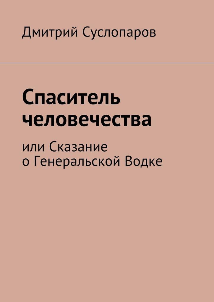 Дмитрий Георгиевич Суслопаров бесплатно