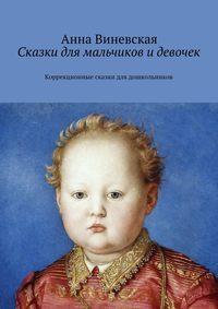 Анна Виневская - Сказки для мальчиков и девочек. Коррекционные сказки для дошкольников