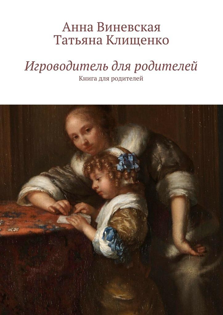 Анна Виневская Игроводитель для родителей. Книга для родителей фиксатор двери мир детства мишка