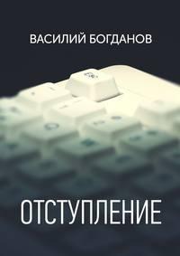 Богданов, Василий  - Отступление