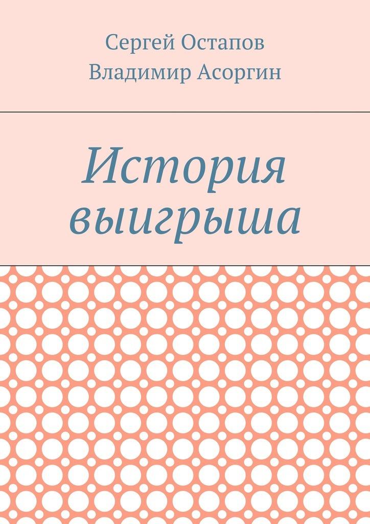 Сергей Остапов История выигрыша