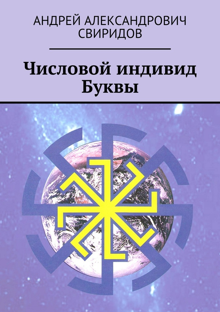 Андрей Свиридов - Числовой индивид Буквы