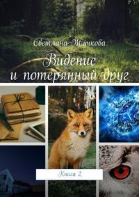 Жучкова, Светлана Андреевна  - Видение и потерянный друг. Книга2