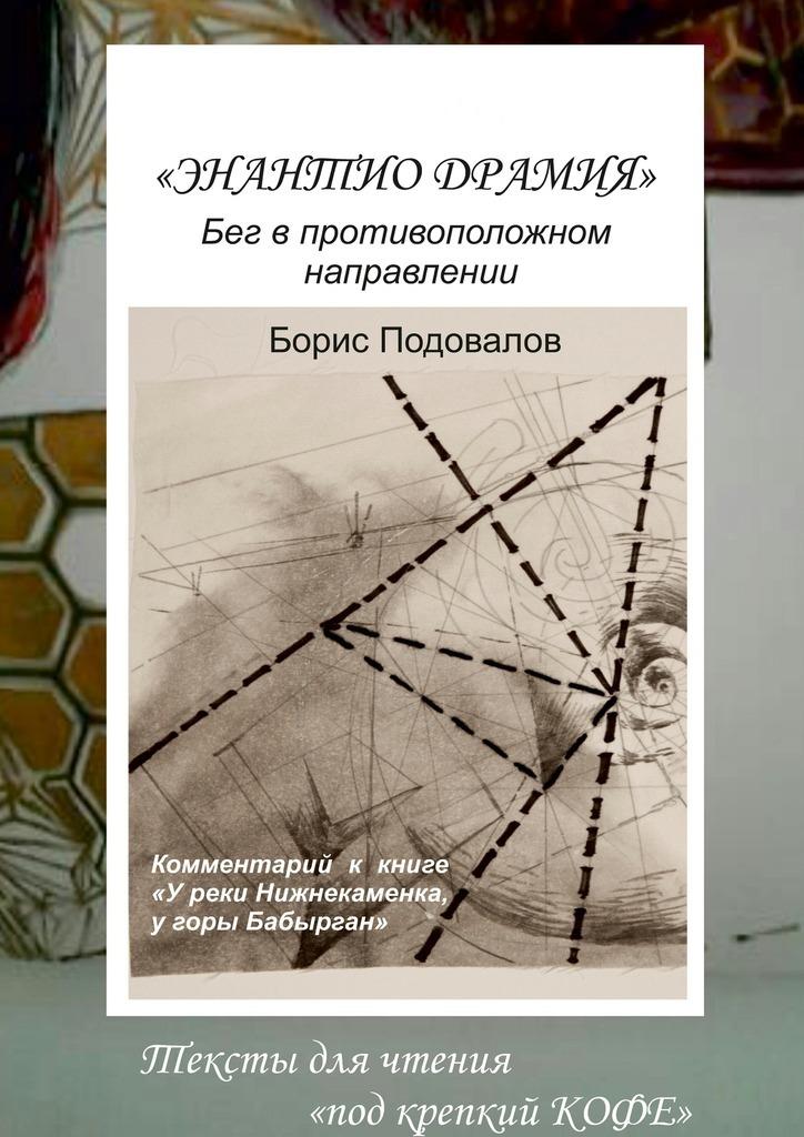 интригующее повествование в книге Борис Александрович Подовалов