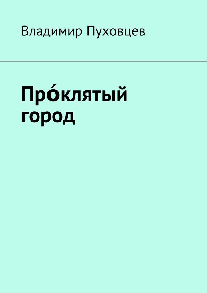 Владимир Пуховцев - Прόклятый город