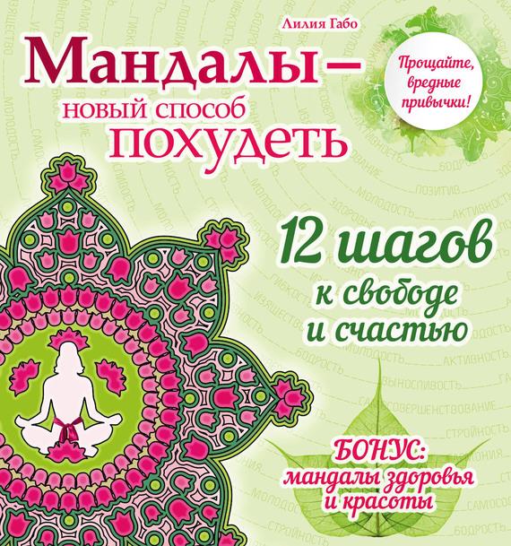лилия габо мандалы новый способ бросить курить раскраска Лилия Габо Мандалы – новый способ похудеть