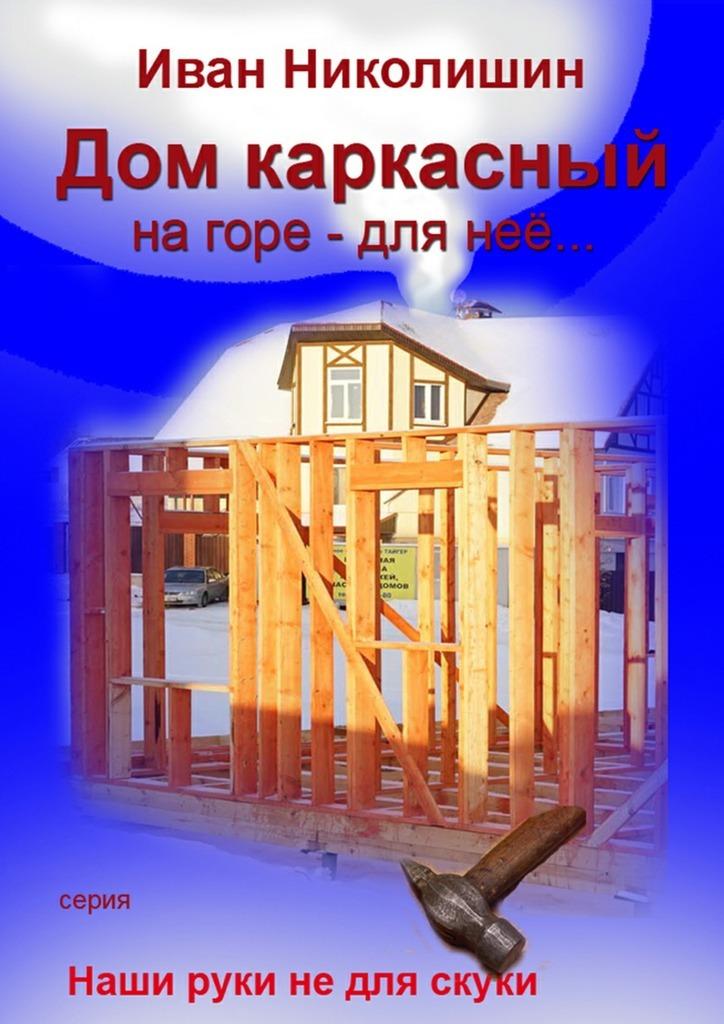 Иван Николишин Дом каркасный на горе – для нее… форма для блоков для возведения стен купить москва
