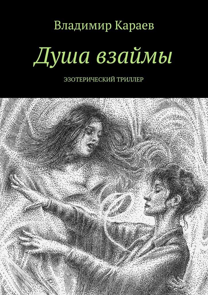 Владимир Караев бесплатно