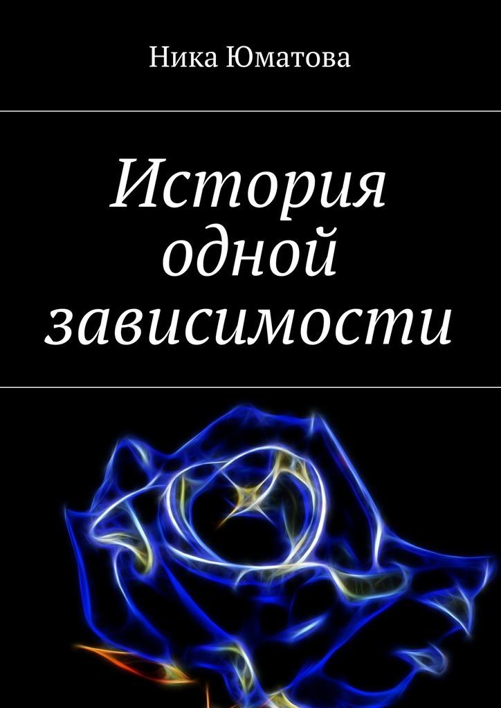 Ника Юматова История одной зависимости солнцева н все совпадения неслучайны