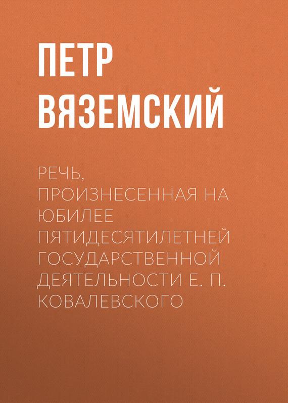 Петр Вяземский Речь, произнесенная на юбилее пятидесятилетней государственной деятельности Е. П. Ковалевского хозяин уральской тайг