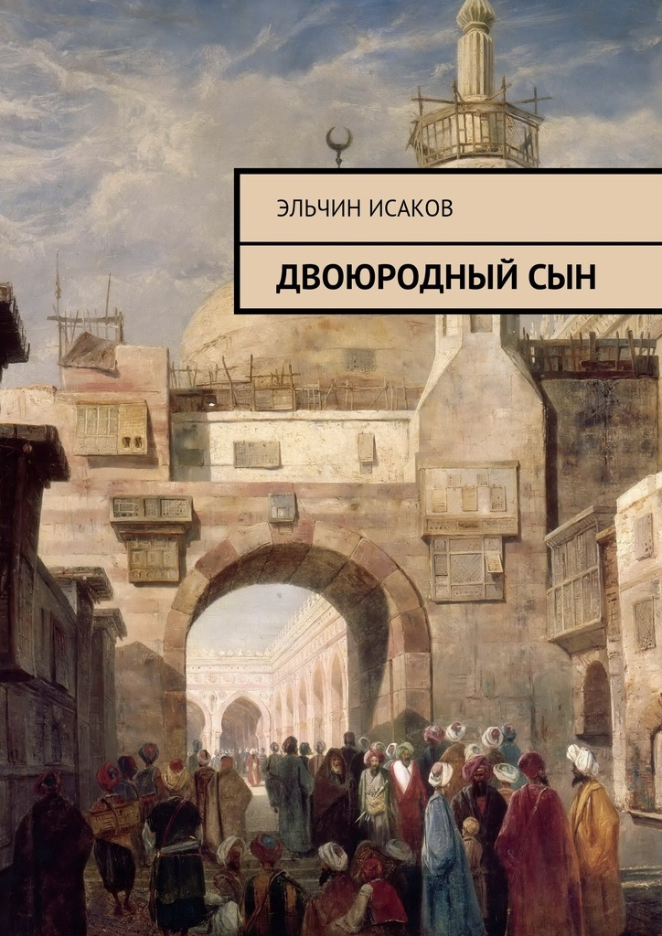 Эльчин Исаков Двоюродныйсын