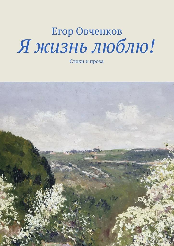 Егор Овченков бесплатно