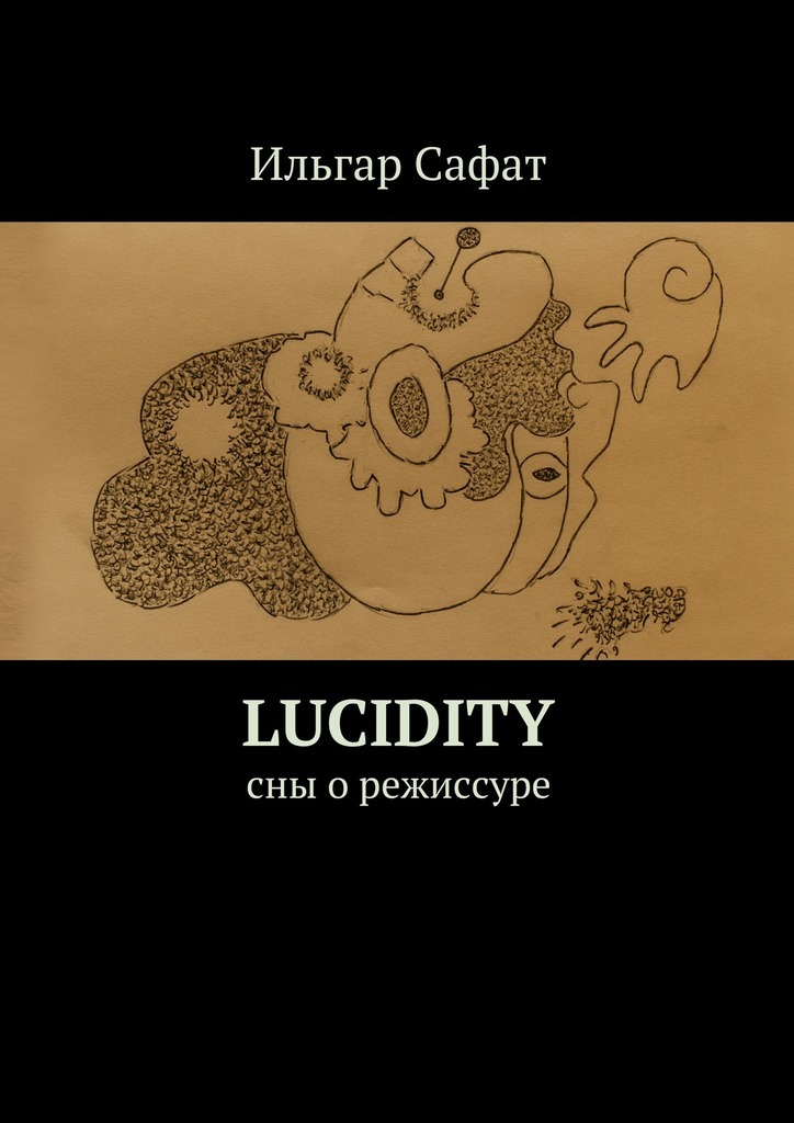 Lucidity. Cны о режиссуре случается неторопливо и уверенно