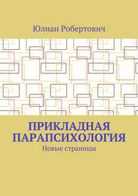 Робертович, Юлиан  - Прикладная парапсихология. Новые страницы