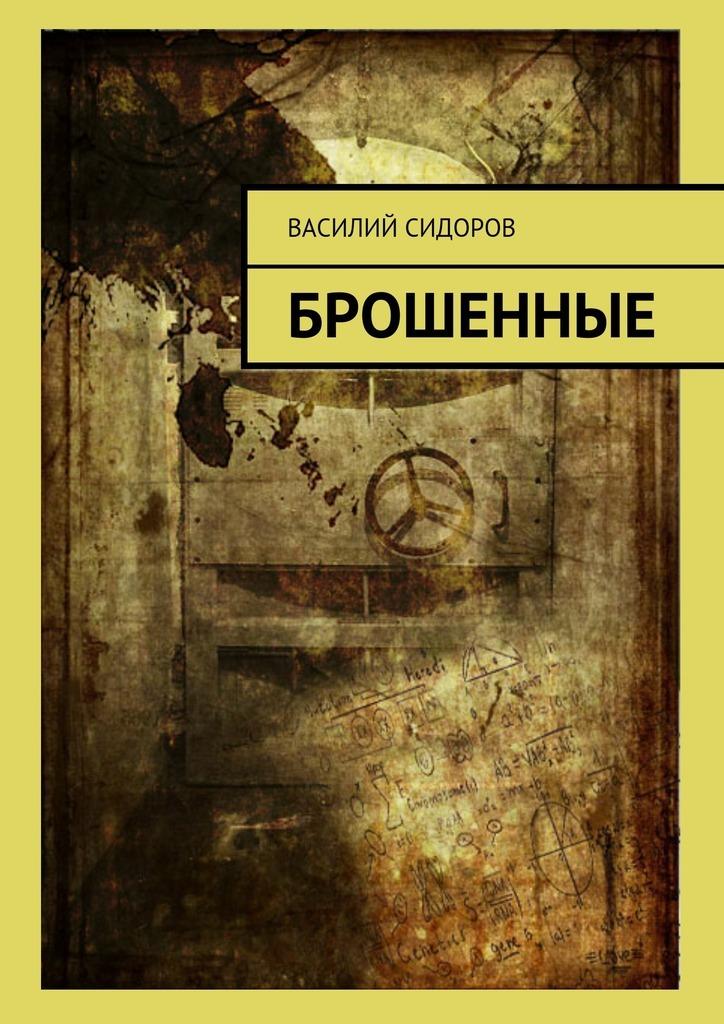 Василий Сидоров - Брошенные
