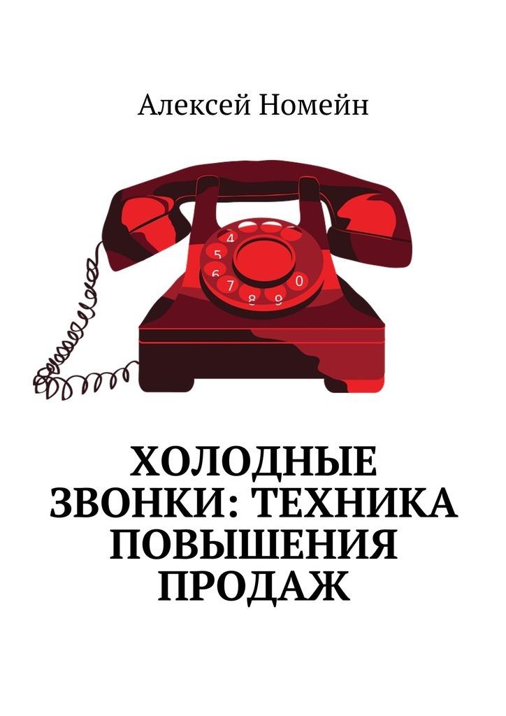 Алексей Номейн Холодные звонки: техника повышения продаж алексей номейн создание дорвейных групп вконтакте рабочий мануал позаработку винтернете