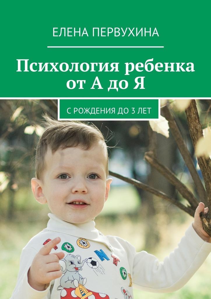 Елена Первухина Психология ребенка отАдоЯ. Cрождения до3лет отсутствует развитие ребенка и уход за ним от рождения до трех лет