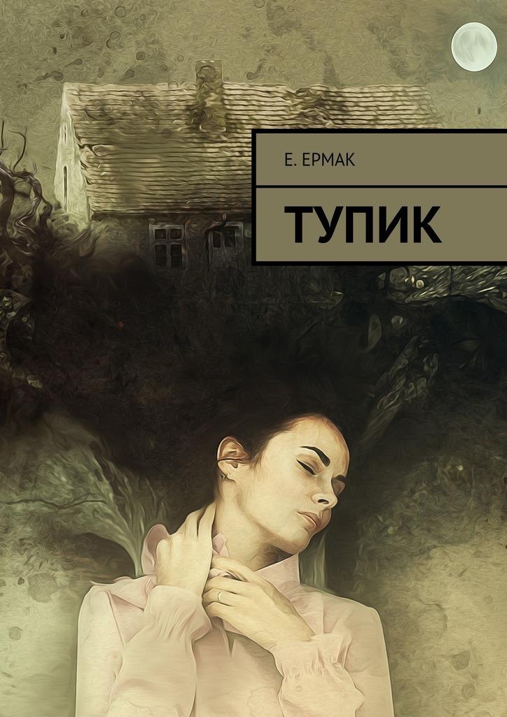Обложка книги Тупик, автор Е. Ермак