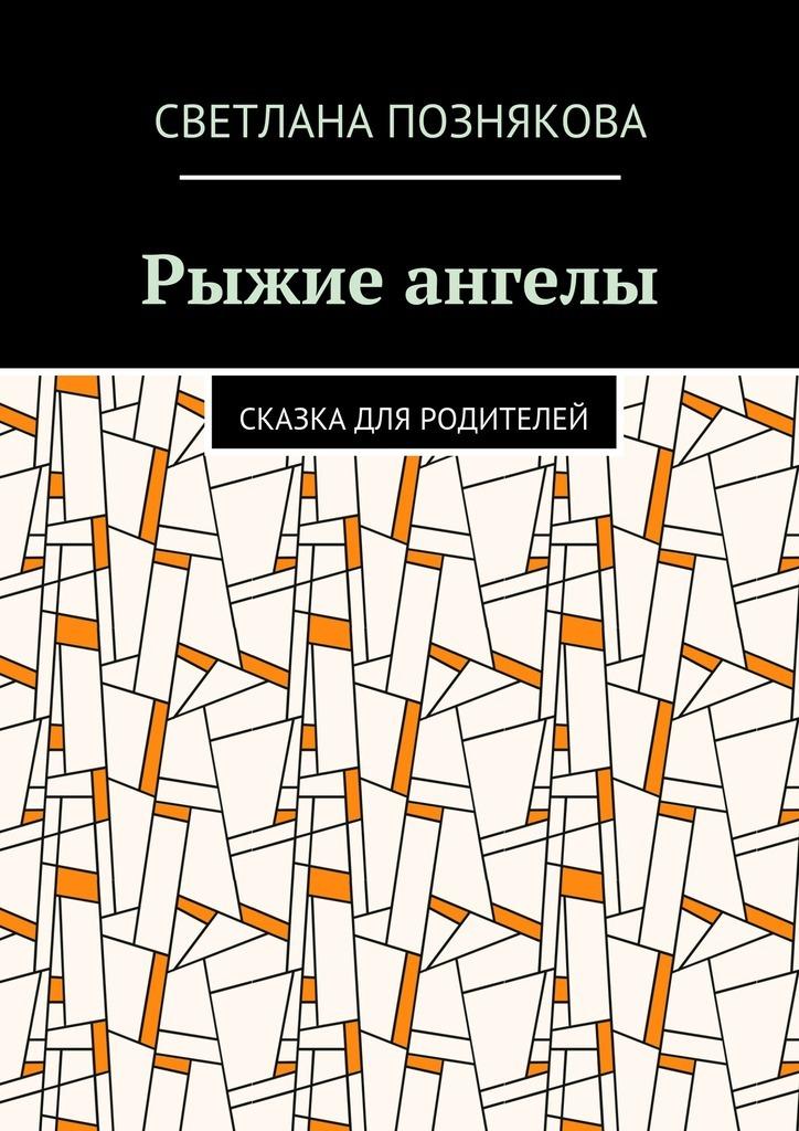 напряженная интрига в книге Светлана Познякова