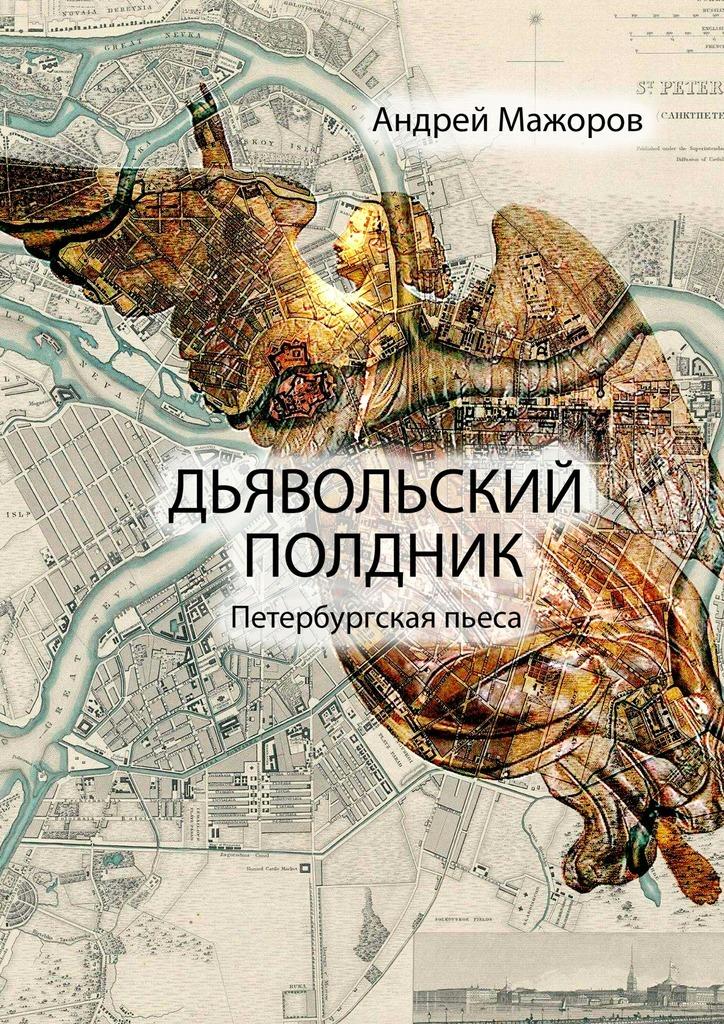 яркий рассказ в книге Андрей Мажоров