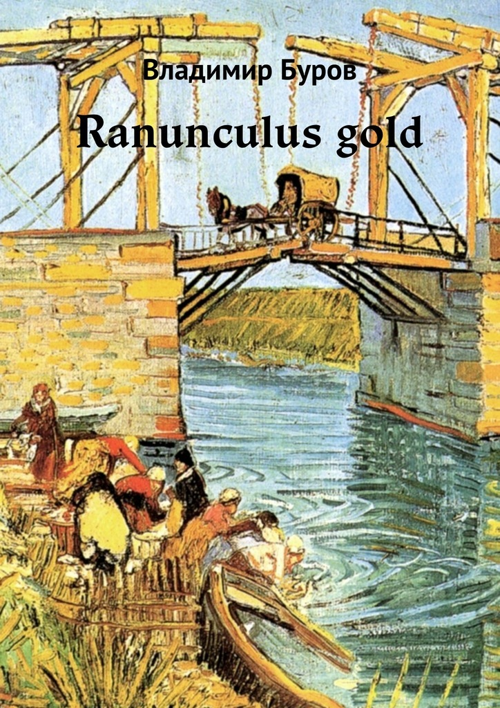 Обложка книги Ranunculus gold, автор Владимир Буров