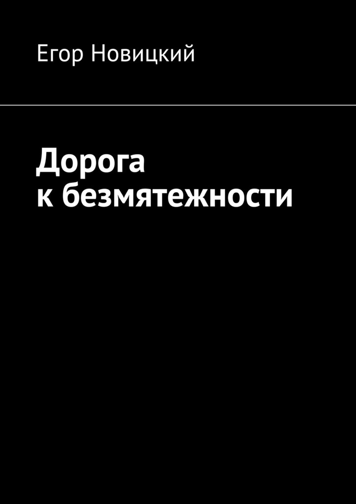напряженная интрига в книге Егор Новицкий